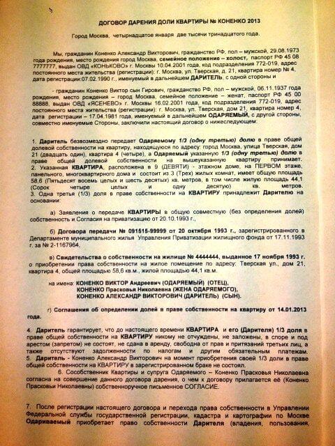 Образцы Договора Дарения Доли Квартиры - фото 5
